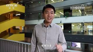 """[时尚科技秀]心脏""""侦探""""  CCTV科教 - YouTube"""