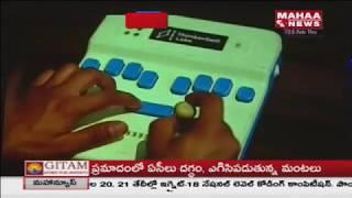 New Black Chain Technology    Mahaa News