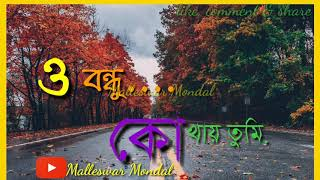 ও বন্ধু কোথায় তুমি/O Bondhu Kothay Tumi song/Bengali song/WhatsApp video Bangla/romantic song