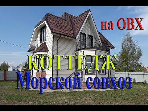 Дом коттедж купить загородный дом в Новосибирске Морской совхоз село Ленинское