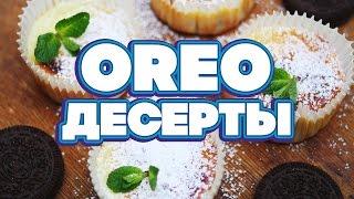 """Десерты из печенья """"Орео"""": мини-чизкейк, брауни и ореховое лакомство [Рецепты Bon Appetit]"""