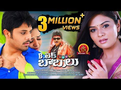 B Tech Babulu Full Movie - 2018 Telugu Full Movies - Nandu, Sreemukhi, Shakalaka Shankar