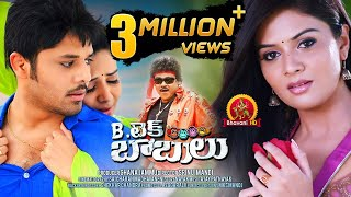 B tech Babulu Full Movie - 2018 Telugu Full Movies - Nandu, Sreemukhi, Shakalaka Shankar