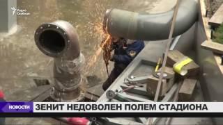 """Зенит не хочет играть на """"Зенит-арене"""""""