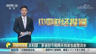 [中国财经报道]水利部:多省份今明两天将发生超警洪水| CCTV财经