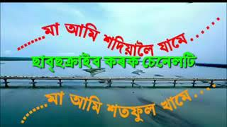 Maa ami sadiyaloi Jamei by khagen mahanta