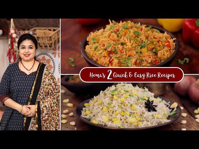 Mexican Rice   Corn Pulao   Veg Lunch Recipes   Pulao Recipes   Hema's 2 Quick & Easy Rice Recipes
