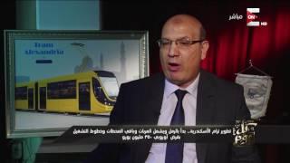 كل يوم - تطوير ترام الإسكندرية بقرض أوروبي 350 مليون يورو