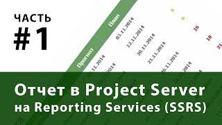 Как создать отчет для Project Server 2013 на SSRS (Reporting Services) - Видеоурок