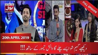 Game Show Aisay Chalay Ga with Danish Taimoor | 20th April 2019 | BOL Entertainment