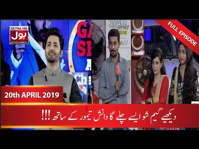 Game Show Aisay Chalay Ga with Danish Taimoor | 20th April 2019 | BOL Entertainment