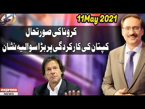 Kal Tak with Javed Chaudhry - Wednesday 12th May 2021