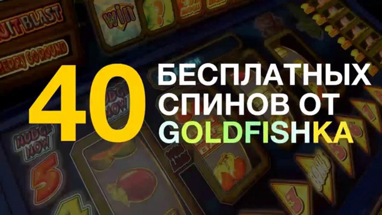 40 бесплатных спинов от казино Goldfishka на новенькие слоты