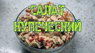 """""""Купеческий"""" #салат с курицей и маринованным луком к Новому Году"""
