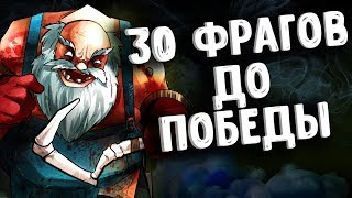 30 УБИЙСТВ ДО ПОБЕДЫ ПУДЖ ДОТА 2 - 30 KILLS FOR WIN PUDGE DOTA 2