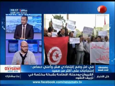 حسان العيادي : التراكمات السياسية ،غياب الأمل و إرتفاع نسبة الإكتئاب هو سبب تواتر الإحتجاجات في تونس