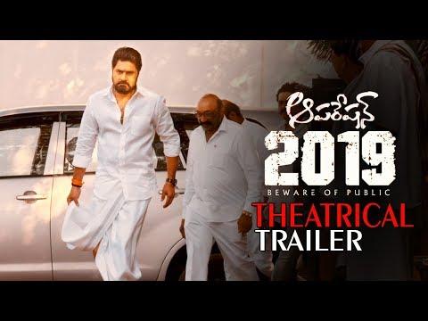 Sri Kanth's Operation 2019 Movie Theatrical Trailer   TFPC