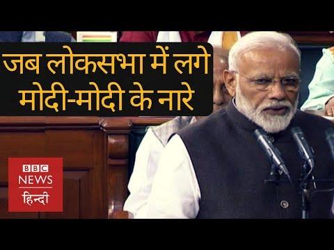 Narendra Modi ने Lok Sabha में शपथ ली तो लगे नारे (BBC Hindi)