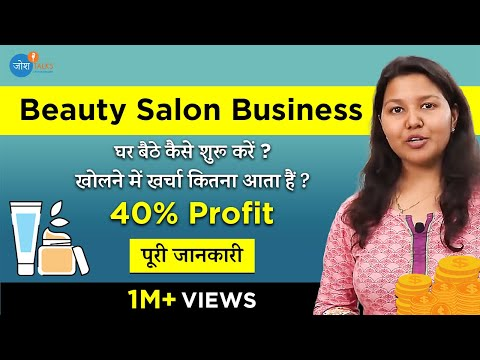 Beauty Parlor Business Plan Hindi | Beauty Salon Business India | Cost, Profit + Kamai