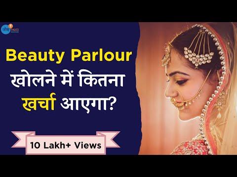 Beauty Parlor Business Plan Hindi   Beauty Salon Business India   Cost, Profit + Kamai