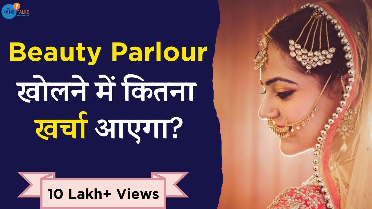 Ladies Beauty Parlour Business Kaise Shuru Kare - Business Plan In