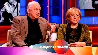 Наедине со всеми - Гости Татьяна иСергей Никитины. Выпуск от23.03.2017