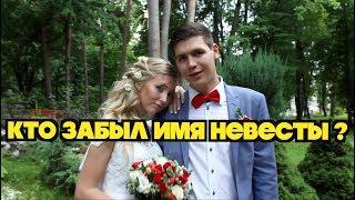 #Wed-iznanka//ВЫПУСК 5//КТО ЗАБЫЛ ИМЯ НЕВЕСТЫ?
