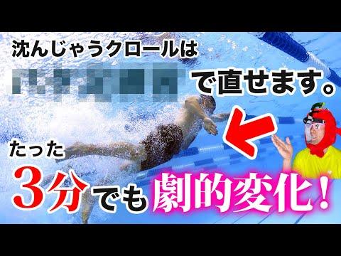 クロールが沈まないためのバタ足練習方法