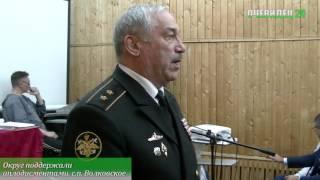 Округ поддержали аплодисментами. с.п. Волковское