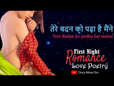 Hindi Love Shayaris | Intimate Poetry Hindi | Suhagraat First Night Shayri | Pati Patni Love Shayari