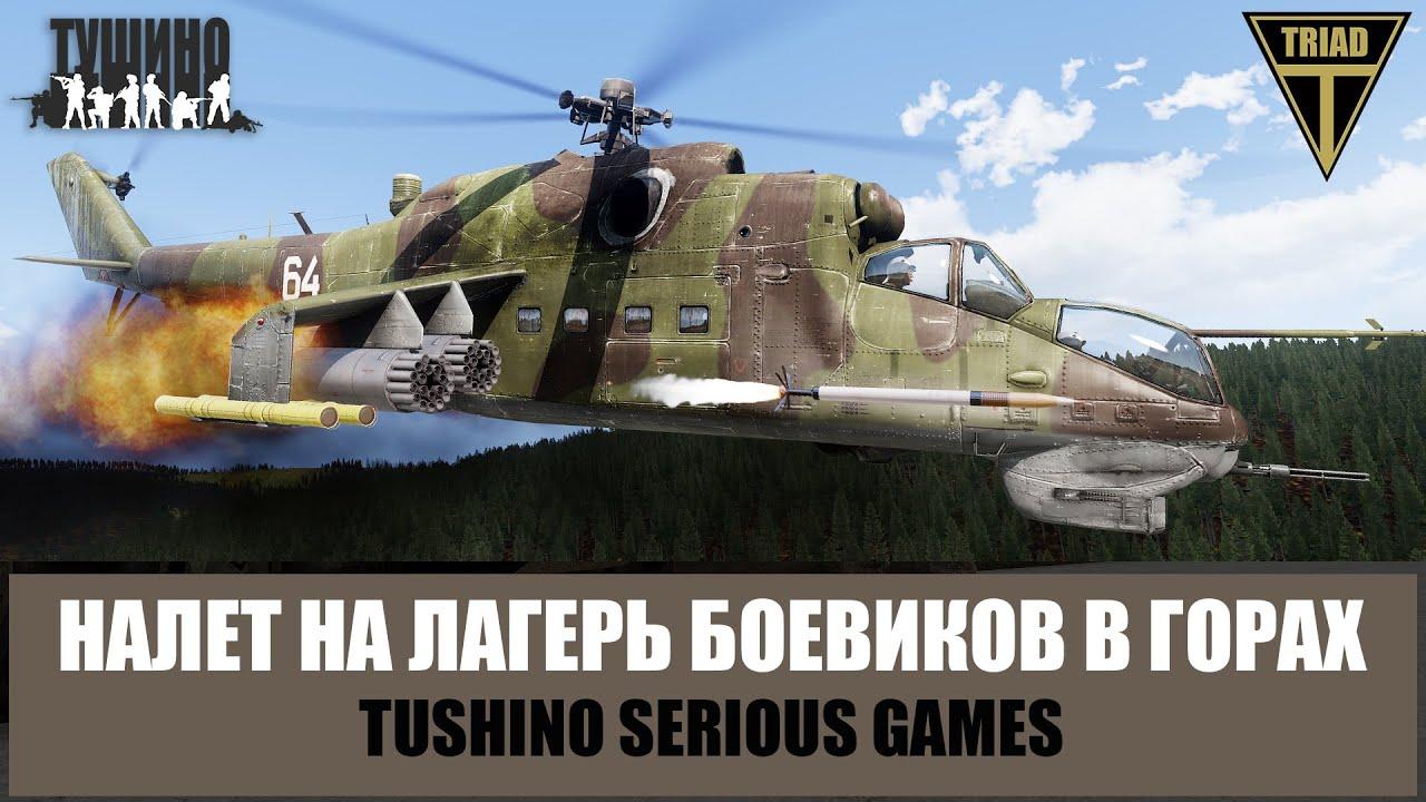 Ми-24 накрыл лагерь боевиков в горах (ARMA 3 ТУШИНО)