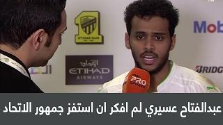 عبدالفتاح عسيري: لم افكر ان استفز جمهور الاتحاد واحتفالي كان مع جمهور الاهلي