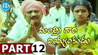 Mantri Gari Viyyankudu Full Movie Part 12 || Chiranjeevi, Poornima || Bapu || Ilayaraja