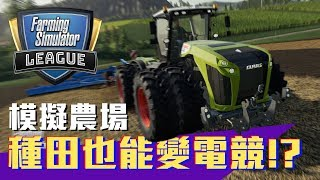 一款「種田」遊戲竟然也可以搞電競!? 模擬農場Farming Simulator League介紹 | 神扯電玩 第13集 | 啾啾鞋