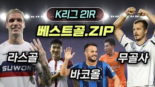 [K리그 21R 베스트골.ZIP] K리그를 챔스로 만들어버리네ㄷㄷ (f.라스골, 무골사, 바코올)