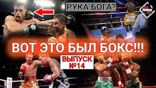 #14 New Boxing Era! Canelo Alvarez, Gennady Golovkin, BOXING karma, Zab Judah, Amir Khan (Fights)