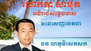 sinsisamut song/samut song/khmer song/ស៊ិន ស៊ីសាមុត/លាភូមិសេកសក