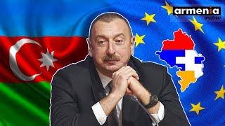 Баку должен задуматься: Соглашение Азербайджана с ЕС под угрозой | Новости Азербайджана