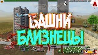 БАШНИ БЛИЗНЕЦЫ (Фильм ТО)