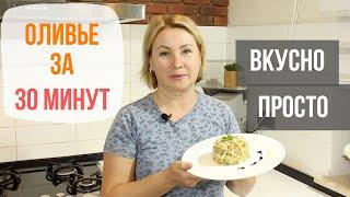 Быстрый и вкусный рецепт салата оливье   Как приготовить салат оливье за 30 минут