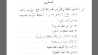 Том 1. урок 23 (13). Мединский курс арабского языка.