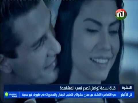 قناة نسمة تواصل تصدر نسب المشاهدة