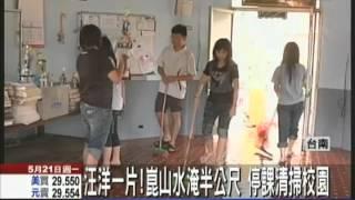 【中天】5/21 暴雨淹水!台南崑山科大今停課 學生忙清掃
