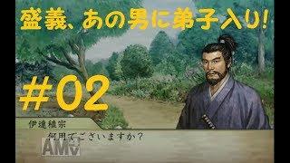 #02 実況 太閤立志伝5 二階堂盛義編 シーズン2