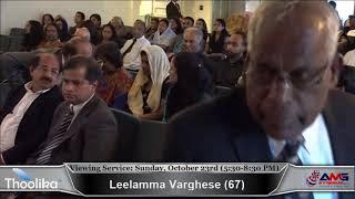 Leelamma Varughese (67) Viewing Service - 1 : Sunday, October 23rd (5:30-8:30 PM)