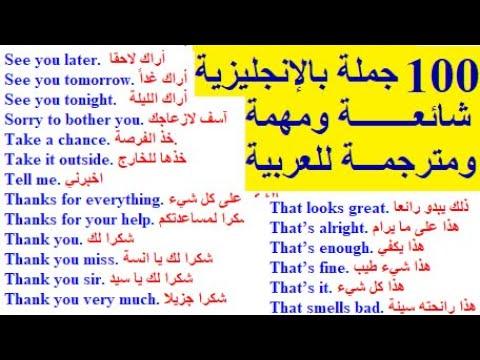 الكلمات الاكثر شيوعا في