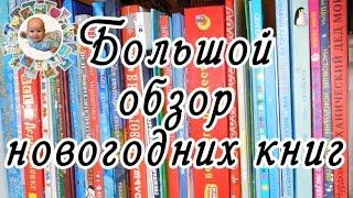 Большой обзор детских новогодних книг. Новогодние книги для детей.
