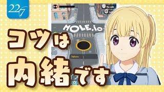 【22/7ゲームクイーン対決】Hole.io【藤間桜】