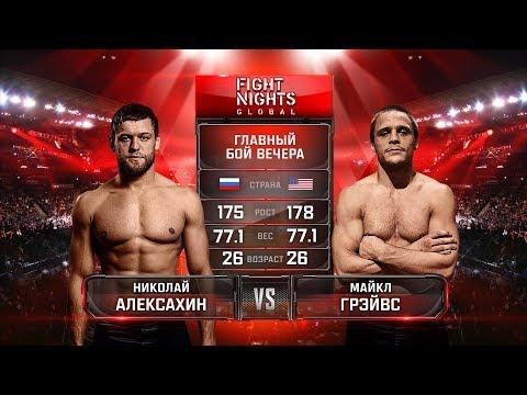Майкл Грэйвс vs. Николай Алексахин / Michael Graves vs. Nikolay Aleksakhin
