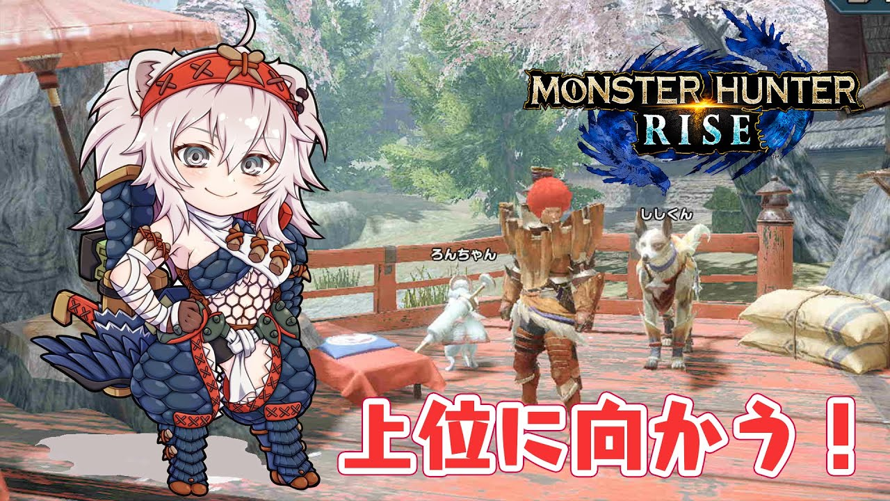 [Monster Hunter Rise]Maybe you can take a high-ranking special permit test? For the time being, I'm aiming for a higher rank ~[Shishiro Botan / Hololive]